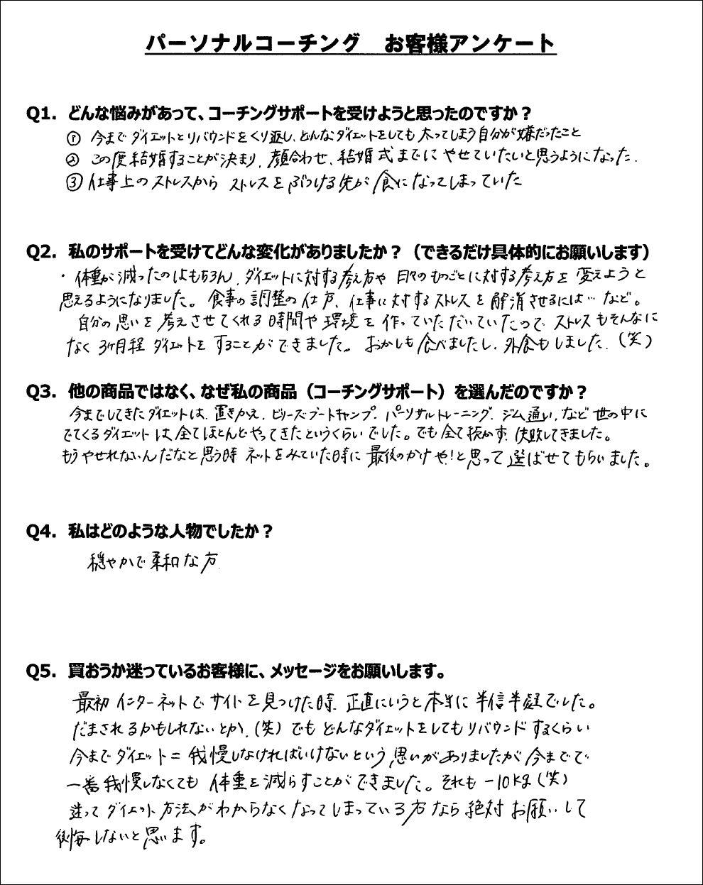 UI_アンケート